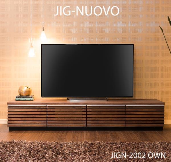 開梱設置 テレビボード MKマエダ 引出しタイプ JIGN-2002 OWN ウォールナット オイル塗装 W200cm TVボード ジグ・ヌーボ