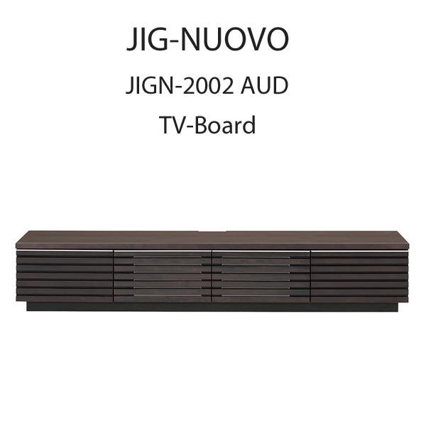 開梱設置 MKマエダ テレビボード 引出しタイプ JIGN-2002 AUD ダークブラウン ホワイトアッシュ材 幅200cm TVボード ジグ・ヌーボ