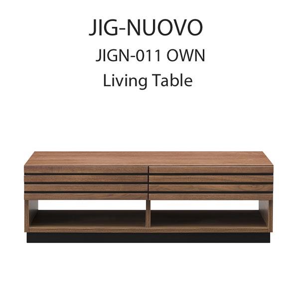 開梱設置 MKマエダ リビングテーブル JIGN-011 OWN ウォールナット オイル塗装 W110 JIG-NUOVO ジグ・ヌーボ センターテーブル シンプル モダン おしゃれ ルーバー