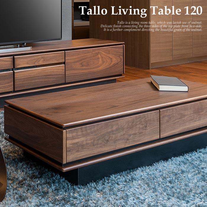 開梱設置 センターテーブル W120cm リビングテーブル MKマエダ TAL-120 WN ウォールナット Tallo タリオ 収納付き 引出し付き ローテーブル シック モダン おしゃれ 送料無料