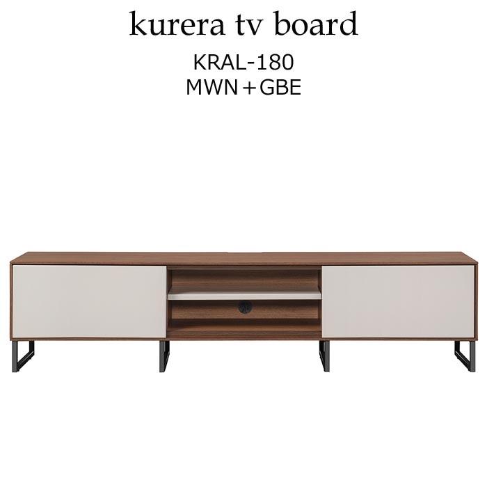 開梱設置 テレビボード MKマエダ クレラ KRAL-180 MWN+GBE 幅180cm スチール脚 TVボード スタイリッシュ おしゃれ