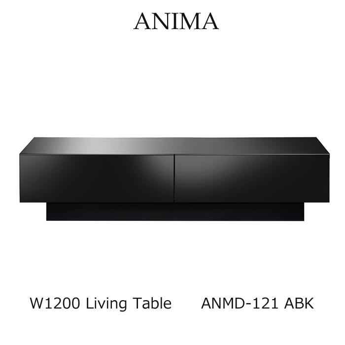 開梱設置 リビングテーブル センターテーブル ローテーブル MKマエダ アクリル ブラック 黒 光沢 アニマ ANMD-121 ABK 台輪タイプ おしゃれ スタイリッシュ