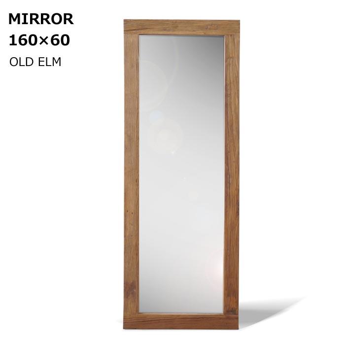 エルム古材 ミラー 160×60 オールドエルム 天然木 ニレ 無垢 アンティーク調 ビンテージ加工 おしゃれ 全身鏡 姿見
