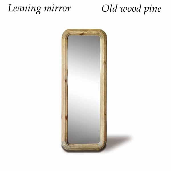 パイン古材 ミラー 160×60 オールドパイン 天然木 無垢 アンティーク調 ビンテージ加工 おしゃれ 全身鏡 姿見 立て掛け鏡