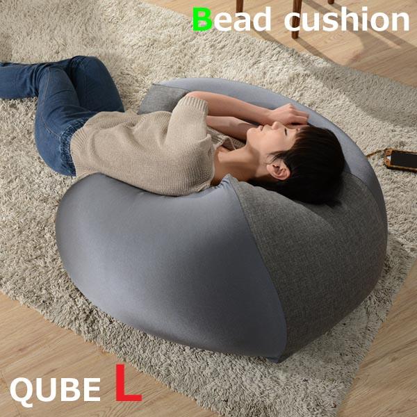 ビーズクッション 大 日本製 QUBE Lサイズ カバーリングタイプ カラーは4色から