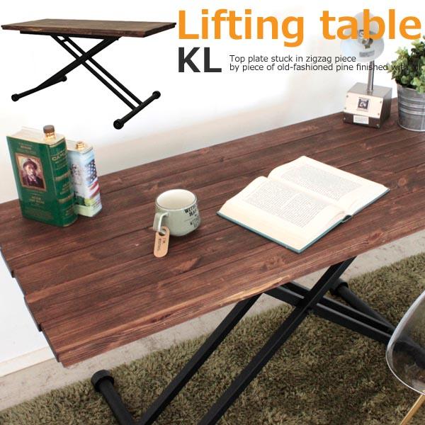 リフティングテーブル ケルト KL 120 昇降式 天然木パイン無垢材 オイル仕上げ ブラックアイアン 高25cm~72cm