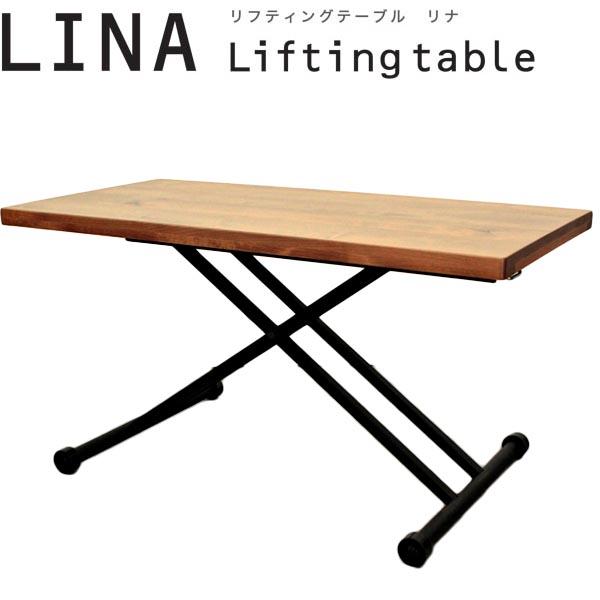 リフティングテーブル LINA (リナ) 120 昇降式 天然木アルダー無垢材 節有 スツール脚 高25cm~72cm ライトブラウン