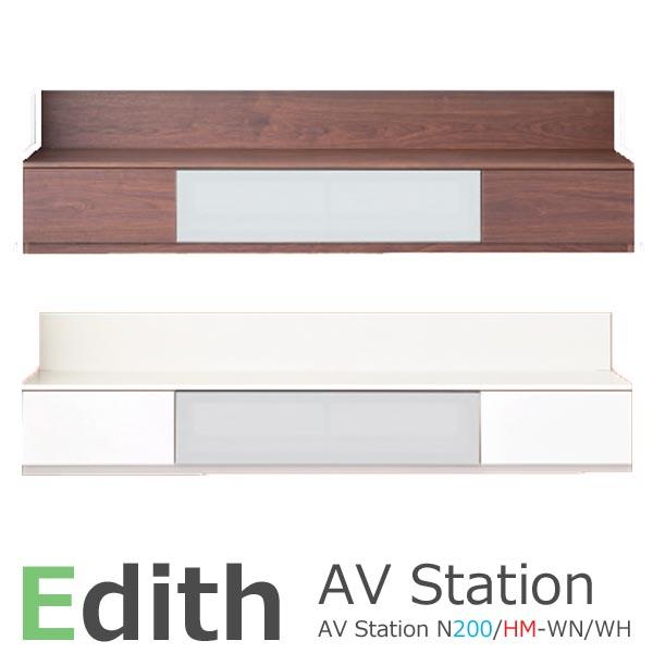開梱設置便 Edith エディス AVステーション200 幅200cm ウォールナット/ホワイト ハーフミラーガラス 日本製 松永家具