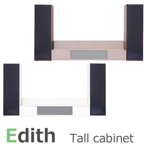 開梱設置便 Edith エディス トールキャビネット 高150cm ウォールナット/ホワイト ブラックガラス 日本製 松永家具