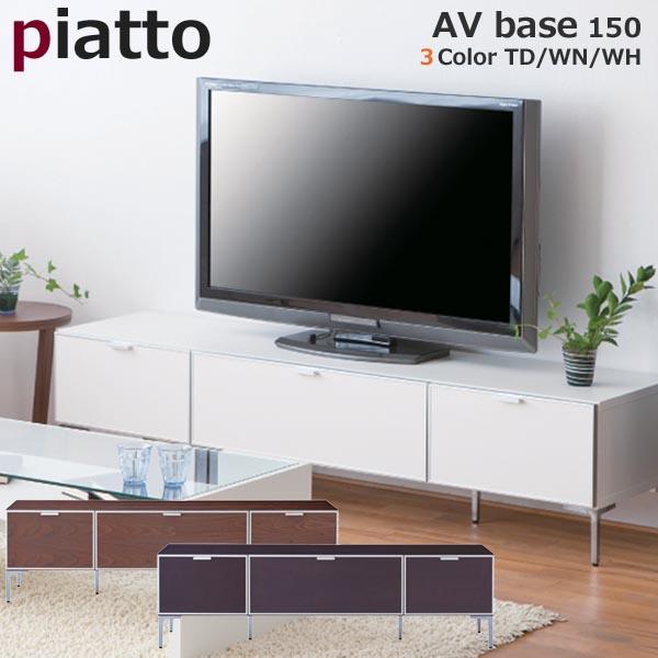 開梱設置便 piatto ピアット AVベース150 W150cm 3色(タモダーク/ウォールナット/ホワイト)から選べる リモコンリピーター付属 日本製 松永家具