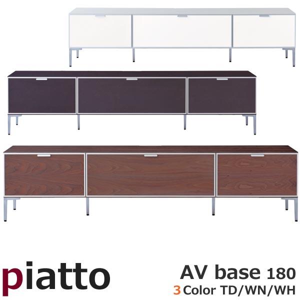 開梱設置 piatto ピアット AVベース180 W180cm 3色(タモダーク/ウォールナット/ホワイト)から選べる リモコンリピーター付属 日本製 松永家具