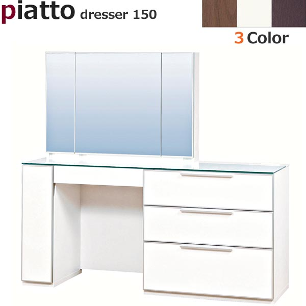 開梱設置 piatto ピアット ドレッサー150 W150cm 三面鏡 たっぷり収納 3色(タモダーク/ウォールナット/ホワイト)から選べる 日本製 松永家具