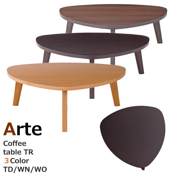 開梱設置 リビングテーブル おしゃれ 北欧 アルテ TRコーヒーテーブル 三角 3色(オーク/タモダーク/ウォールナット)から選べる 日本製 松永家具 新生活