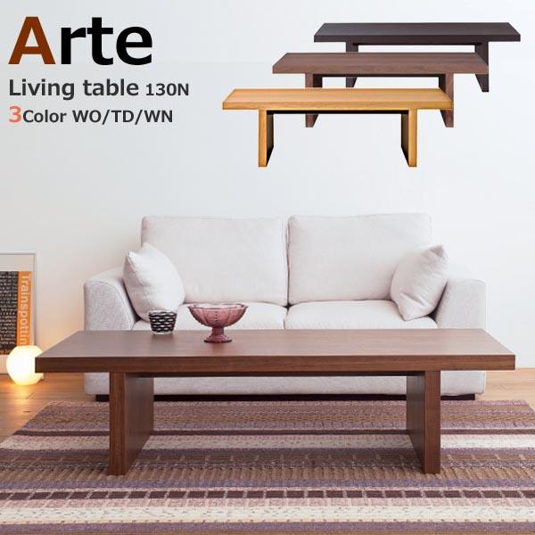 開梱設置 リビングテーブル おしゃれ アルテ リビングテーブル 130N 幅130cm 3色(オーク/タモダーク/ウォールナット)から選べる 日本製 松永家具 北欧 新生活
