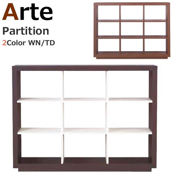 パーティション おしゃれ アルテ 2色(タモダーク/ウォールナット)から選べる 日本製 松永家具 ラック