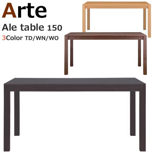 開梱設置 ダイニングテーブル 150 おしゃれ アルテ エールテーブル 幅150cm 3色(オーク/タモダーク/ウォールナット)から選べる 日本製 松永家具 北欧 新生活