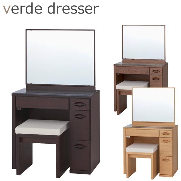 開梱設置便 verde ヴェルデ ドレッサー 一面鏡 スツール付き 3色展開 日本製 松永家具
