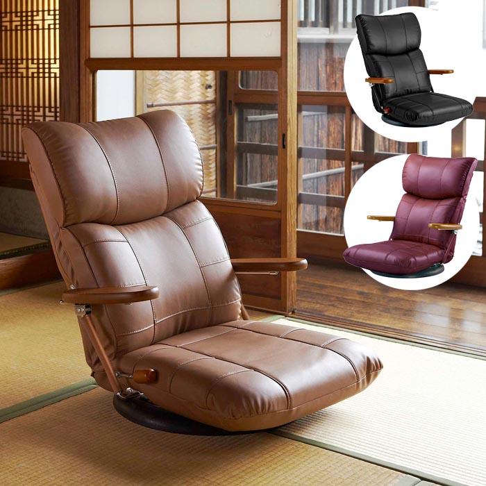 座椅子 日本製 回転 肘掛け リクライニング スーパーソフトレザー 高級 ブラウン ブラック ワインレッド おしゃれ 蓮 1364