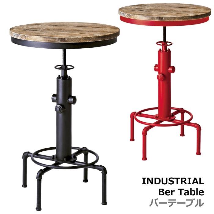 バーテーブル 昇降式 INDUSTRIAL インダストリアル おしゃれ 西海岸 KNT-A801 ヴィンテージ ラウンドテーブル リフトテーブル カフェ