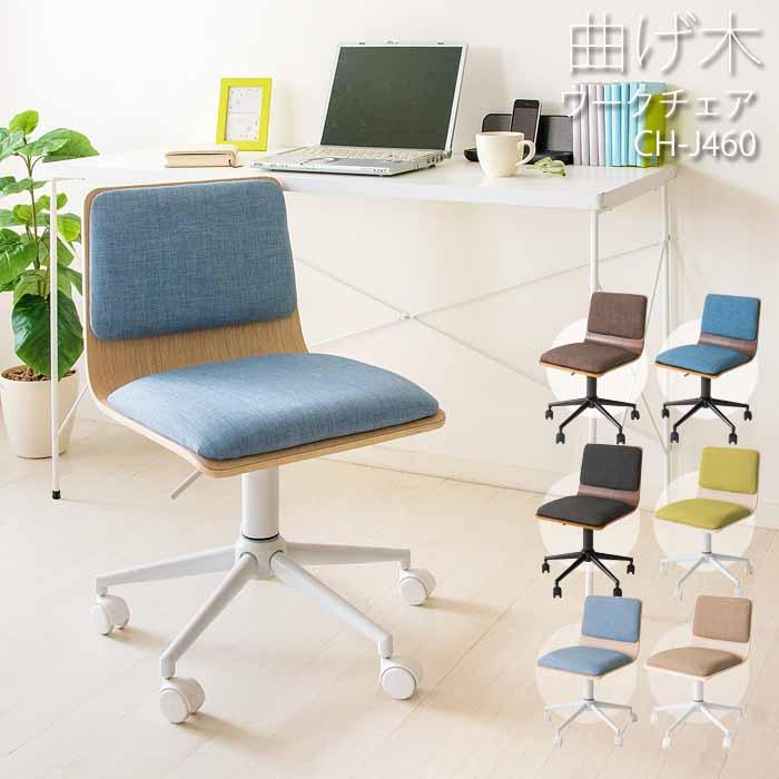 曲げ木 ワークチェア デスクチェア オフィスチェア デザインチェア フィルマ CH-J460 グレー おしゃれ スタイリッシュ