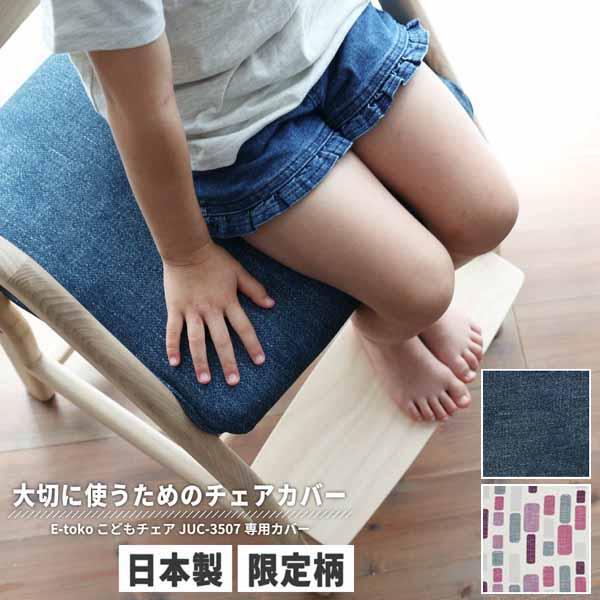 在庫一掃 専用カバーE-Toko 子供チェア JUC-3507専用カバー 洗濯OK 日本製 定番スタイル JUC-3561