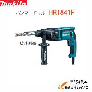 マキタ <HR1841F > 18mm ハンマードリル(ビット別売) SDSプラス プラスチックケース付 【最安値挑戦 激安 通販 おすすめ 人気 価格 安い 16200円以上 送料無料】