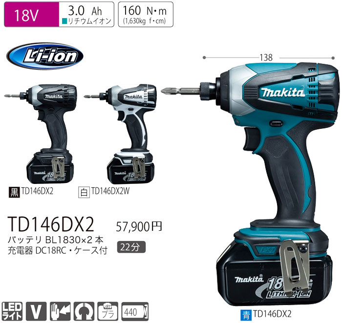 Makita rechargeable impact driver 18 V two batteries, with charger (TD146DX2B and black) price difference set, low-price goods Cordless makita Makita using comparative impact driver 3 amps new products featured