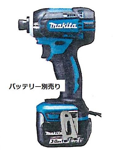 マキタ 充電式インパクトドライバー 14.4V <TD138DZ・青> 本体のみ 【ベーシックタイプ シンプル TD134DX2後継 充電式電動ドライバー セット品 女性 電池式 小型 コンパクト 電動ドライバードリル 電動ドリル】