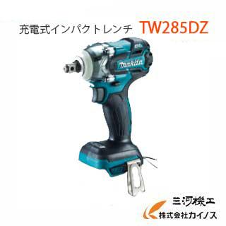 マキタ 充電式インパクトレンチ < TW285DZ > 18V 本体のみ ※バッテリー 充電器なし※ makita
