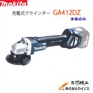 マキタ 充電式ディスクグラインダー 100mm < GA412DZ > 18V 本体のみ スライドスイッチタイプ Makita Disk grinder【最安値挑戦 激安 通販 おすすめ 人気 価格 安い 16200円以上 送料無料】