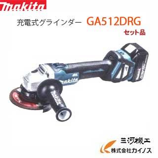 マキタ 充電式ディスクグラインダー 125mm < GA512DRG > 18V 6.0Ah セット品 スライドスイッチタイプ 【最安値挑戦 激安 通販 おすすめ 人気 価格 安い 16200円以上 送料無料】
