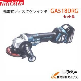 マキタ 充電式ディスクグラインダー 125mm < GA518DRG > 18V6.0Ah セット品 パドルスイッチ+ブレーキ付タイプ 【最安値挑戦 激安 通販 おすすめ 人気 価格 安い 16200円以上 送料無料】