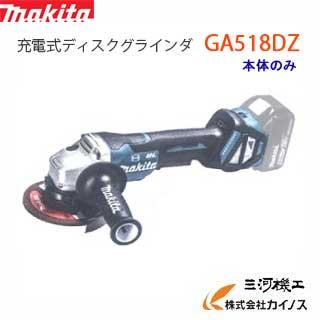 マキタ 充電式ディスクグラインダー 125mm < GA518DZ > 18V本体のみ パドルスイッチ+ブレーキ付タイプ 【最安値挑戦 激安 通販 おすすめ 人気 価格 安い 16200円以上 送料無料】