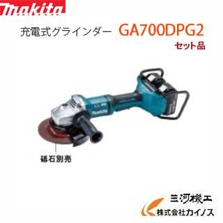 マキタ 充電式グラインダー 180mm < GA700DPG2 > 36V 6.0Ah セット品 18V+18V=36V 【最安値挑戦 激安 通販 おすすめ 人気 価格 安い 16200円以上 送料無料】
