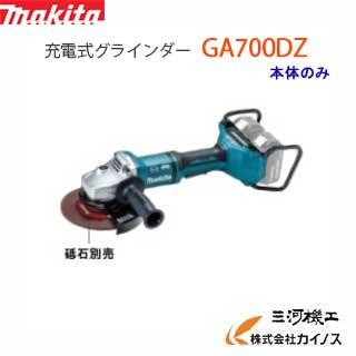 マキタ 充電式グラインダー 180mm < GA700DZ > 36V本体のみ 18V+18V=36V バッテリー 充電器なし 【最安値挑戦 激安 通販 おすすめ 人気 価格 安い 16200円以上 送料無料】