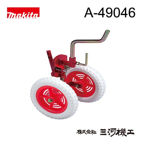 マキタ 管理機 双尾輪抵抗 <A-49046>