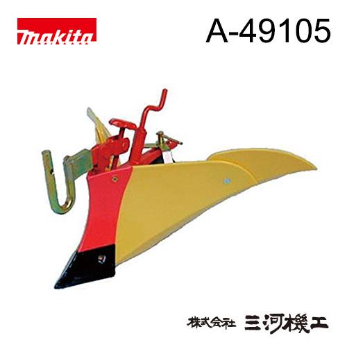 マキタ 管理機 ニューイエロー培土器 <A-49105> 尾輪付き