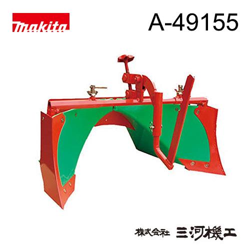 マキタ 管理機 スーパーグリーンうね立器 <A-49155>