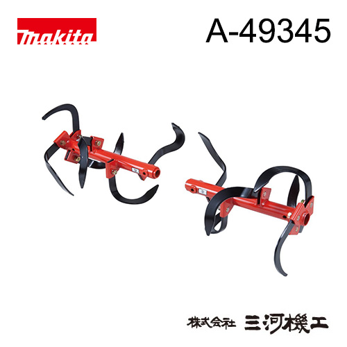 マキタ 管理機 ミラクルローター <A-49345>