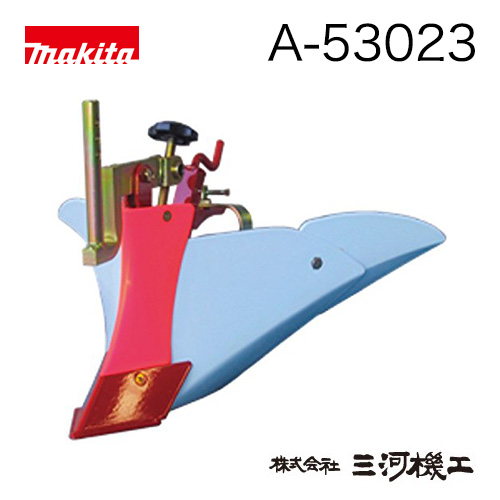 マキタ 管理機 ミニアポロ培土器 <A-53023>