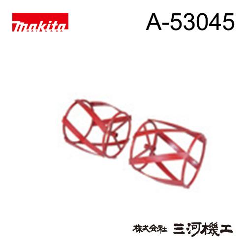 マキタ 管理機 スパイラルローター <A-53045>