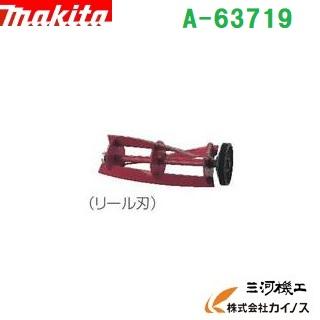 マキタ リール式用 回転刃(リール刃) 280mm <A-63719> A63719【最安値挑戦 激安 通販 おすすめ 人気 価格 安い 】