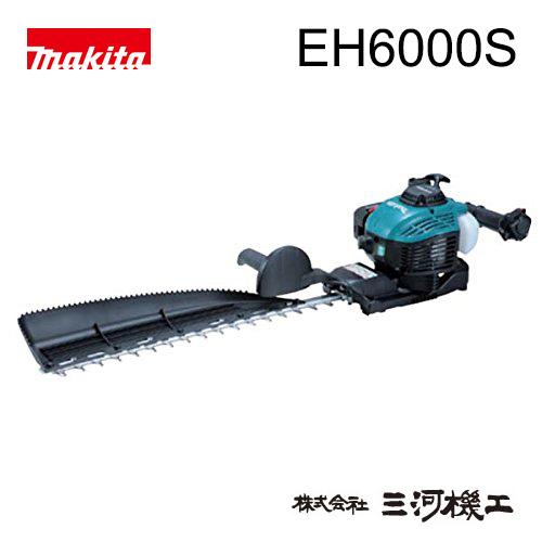 マキタ エンジンヘッジトリマー <EH6000S> 特殊コーティング刃仕様 刈込幅600mm 片刃式 排気量22.2mL 回転式ハンドル 新・形状チップレシーバ