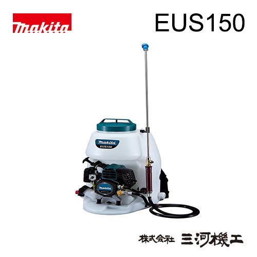 マキタ エンジン噴霧機 <EUS150> 楽らくスタート 2ストローク 排気量21mL タンク容量15L 背負式 オートドレン機能