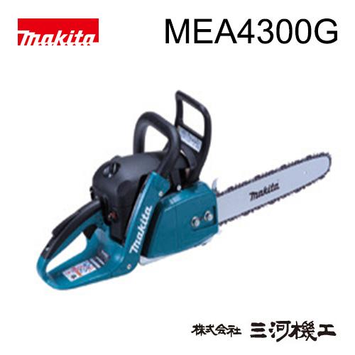 マキタ エンジンチェーンソー <MEA4300G・青> 楽らくスタート インテリジェントイグニッション ガイドバー長さ450mm 排気量42.4mL 最大出力2.2kW