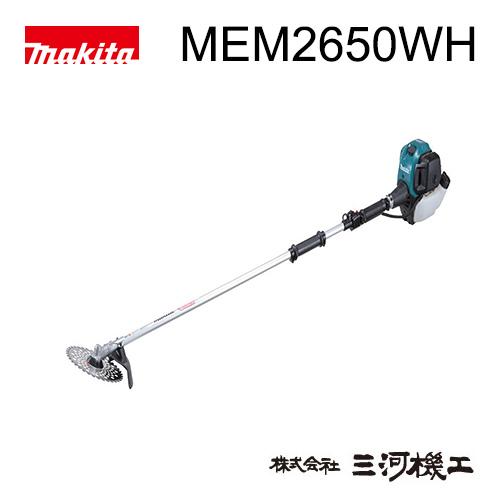 マキタ エンジン刈払機 <MEM2650WH> 4ストローク 無鉛ガソリン使用 2グリップタイプ 排気量25.4mL テンションレバー 軽快チップソー付き 草刈機