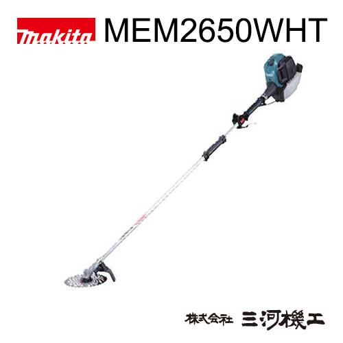 マキタ エンジン刈払機 <MEM2650WHT> 4ストローク 無鉛ガソリン使用 2グリップタイプ 排気量25.4mL テンションレバー 軽快チップソー付き 草刈機