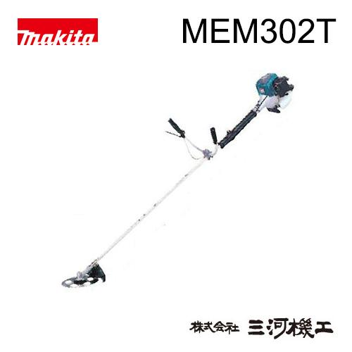 マキタ エンジン刈払機 <MEM302T> 2ストローク 楽らくスタート 両手ハンドル Uハンドルタイプ 排気量30.5mL テンションレバー ファインチップソー付き 草刈機