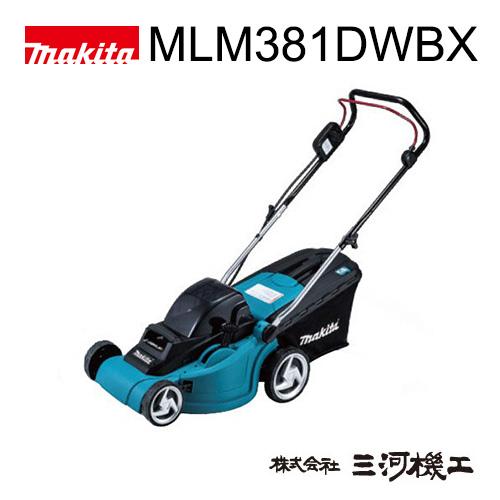 マキタ 充電式芝刈機 <MLM381DWBX> 36V/2.2Ah バッテリー2本付き 充電器付き 刈込幅380mm 芝面積目安60~120坪 非ガスゼロ 低騒音 低振動