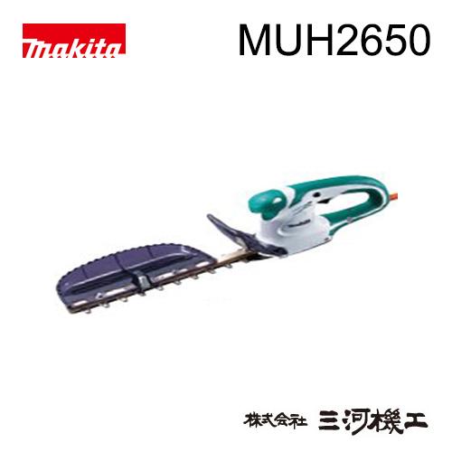 マキタ ミニ生垣バリカン <MUH2650> 高級刃仕様 超低騒音機能 新チップレシーバ付き AC100V 消費電力80W 刈込幅260mm 上下刃駆動式 ロックコネクタ付きツナギコード10m